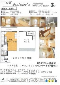 アトレ駒沢203 (2)