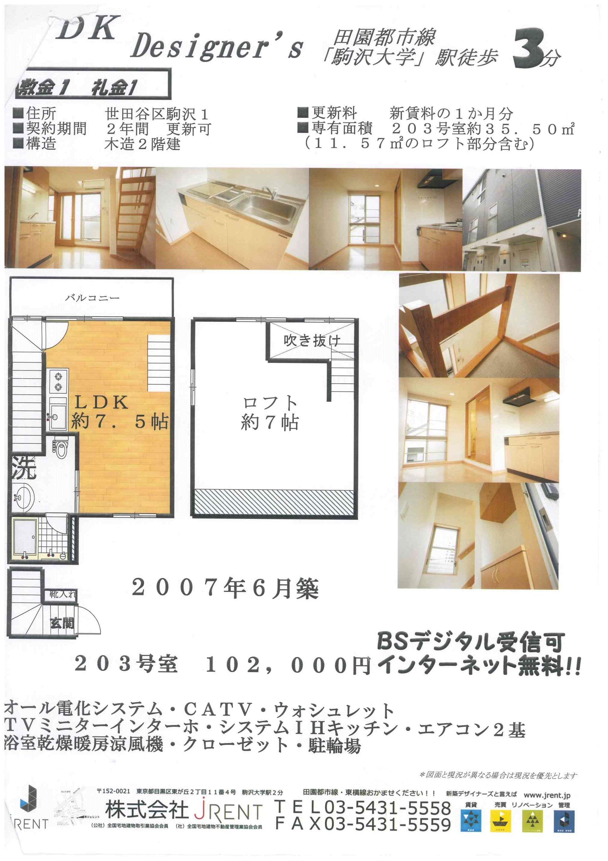 駒沢大学駅徒歩3分のデザイナーズアパート「アトレ駒沢」